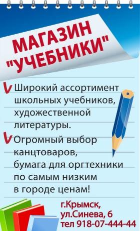 Учебники, г.Крымск, ул.Синева, 6