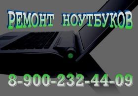 Ремонт ноутбуков в Крымске