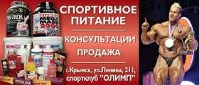 Спортивное питание в Крымске, Спорт-клуб ОЛИМП, г.Крымск, ул.Ленина, 211